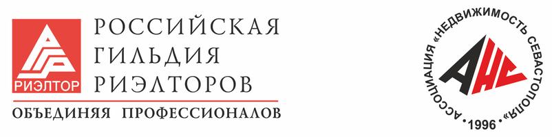 """Ассоциация риэлторов """"Недвижимость Севастополя"""""""